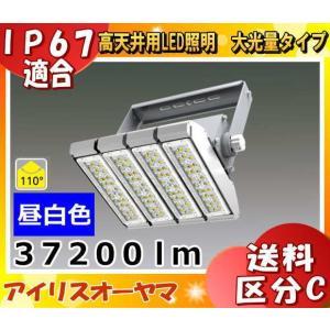 アイリスオーヤマ CL4M-240W-110-K50-R7 LED高天井照明 昼白色(5000K)240W ビーム角110°屋内・屋外兼用 重耐塩仕様「CL4M240W110K50R7」「送料区分C」 esco-lightec