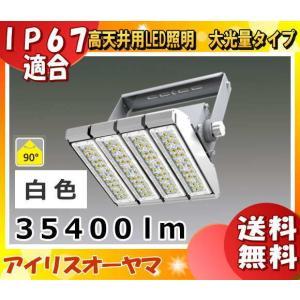 「送料無料」アイリスオーヤマ CL4M-240W-90-K40-R7 LED高天井照明 白色(4000K)240W ビーム角90°屋内・屋外兼用 重耐塩仕様「CL4M240W90K40R7」 esco-lightec
