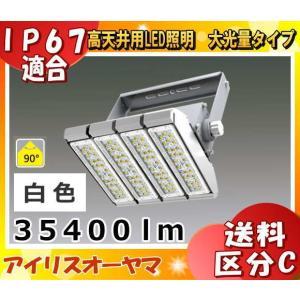 アイリスオーヤマ CL4M-240W-90-K40-R7 LED高天井照明 白色(4000K)240W ビーム角90°屋内・屋外兼用 重耐塩仕様「CL4M240W90K40R7」「送料区分C」 esco-lightec