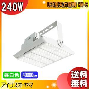 「送料無料」アイリスオーヤマ CL4M-240W-90-K50-R7 LED高天井照明 昼白色(5000K)240W ビーム角90°屋内・屋外兼用 重耐塩仕様「CL4M240W90K50R7」 esco-lightec