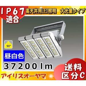 アイリスオーヤマ CL4M-240W-90-K50-R7 LED高天井照明 昼白色(5000K)240W ビーム角90°屋内・屋外兼用 重耐塩仕様「CL4M240W90K50R7」「送料区分C」 esco-lightec