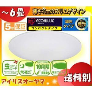 アイリスオーヤマ ECOHiLUX(エコハイルクス)CL6D-5.0 LEDシーリング 5.0シリー...
