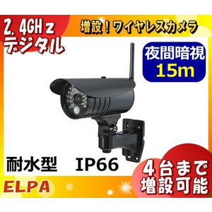 ELPA エルパ 朝日電器 CMS-C71 ワイヤレスカメラ&モニター用増設用ワイヤレスカメラ 屋外対応 耐水型「CMSC71」「送料区分B」|esco-lightec