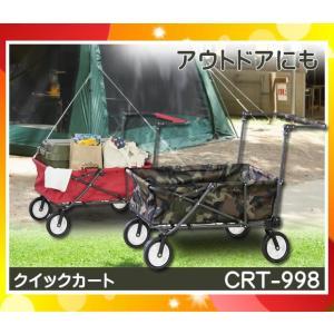 クイックカート アウトドア キャンプ 海に山にフェスにCRT-998(各色)東谷 CRT998「代引不可」「送料1620円」|esco-lightec