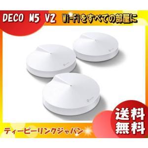 ●商品名:DECO M5 V2  ●メーカー:ティーピーリンクジャパン ●型番:DECO M5 V2...
