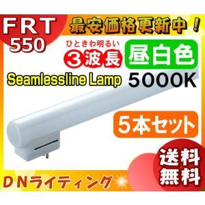 [5本セット]DNL FRT550EN シームレスラインランプ T6 550mm EN/5000K 3波長形昼白色「5本入/1本あたり2840円」