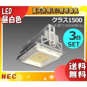 NEC DRGE17H41S/N-P8 高天井用LED照明[水銀ランプ400形相当][1,550lm/86W] 昼白色[5,000K]Ra83 広角110°アルミ合金[SV][3台セット]「送料無料」 esco-lightec