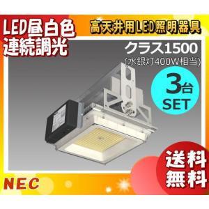 NEC DRGE17H41S/N-PX8-R 高天井用LED照明 連続調光 水銀ランプ400形相当[1550lm/86W] 昼白色[5000K]Ra83 広角110°アルミ合金 [3台セット]「送料無料」 esco-lightec