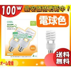オーム電機 EFD25EL/18-SPN-2P(EFD25EL18SPN2P) 電球形蛍光灯 2個パック 100W形 3波長形 電球色 [5ハ゜ック入電球10個]「送料無料」[セット商品]「FR」|esco-lightec