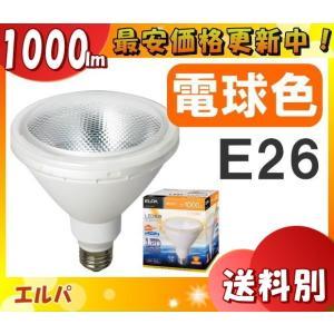 エルパ(ELPA) LDR15L-M-G051 [LDR15LMG051] LED電球 ビームランプ型 100W相当 電球色 口金E26 「送料区分A」「J1S」|esco-lightec