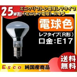 [25個セット]Esco KR100/110V22WR45(LR110V25WS) 25形  ミニクリプトン電球レフタイプ(ミニレフ電球) 口金E17 寿命:2,000時間  「送料無料」「FR」|esco-lightec