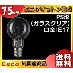 「あすつく対応」[25個セット]「送料無料」Esco KR100/110V68W(KR110V68W) 75W形 ミニクリプトン電球 PS形(クリア) 口金E17 国内工場生産 「FR」|esco-lightec