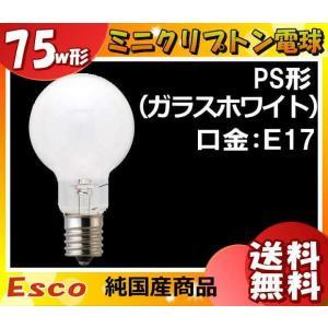 「あすつく対応」[25個セット]「送料無料」Esco KR100/110V68WW(KR110V68WW) 75W形 ミニクリプトン電球 PS形(ホワイト) 口金E17 国内工場生産 「FR」|esco-lightec