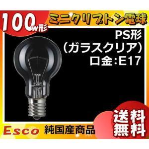 「あすつく対応」[25個セット]「送料無料」Esco KR100/110V90W(KR110V90W) 100W形 ミニクリプトン電球 PS形(クリア) 口金E17 国内工場生産 「FR」|esco-lightec