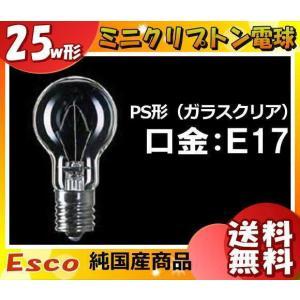 「あすつく対応」[25個セット]「送料無料」Esco KR110V22W(KR100/110V22WC) 25W形 ミニクリプトン電球 PS形(クリア) 口金E17 国内工場生産 「FR」|esco-lightec