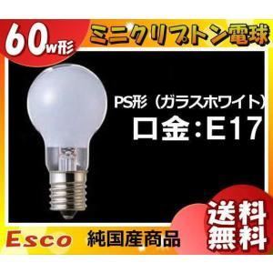 「あすつく対応」[25個セット]「送料無料」Esco KR110V54WW(KR100/110V54WW) 60W形 ミニクリプトン電球 PS形(ホワイト) 口金E17  国内工場生産 「FR」|esco-lightec