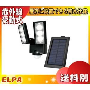 ELPA ESL-312SL ソーラー発電式 LEDセンサーライト 2灯 白色/ソーラー式 防雨セン...