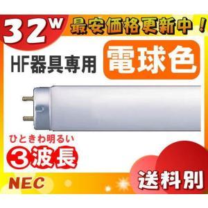NEC FHF32EX-L-HX-S  ひときわ明るい ライフルック L-HGX 3波長形電球色 色温度3,000K [定格寿命15,000時間] グリーン購入法適合品 「送料区分E」「JS25」|esco-lightec
