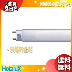 [25本セット]NEC FHF32EX-N-HG.Pボウヒ 3波長昼白色 Hf蛍光ランプ 「25本入/1本あたり658.52円」「FHF32EXNHGPボウヒ」「送料864円」|esco-lightec