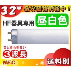NEC FHF32EX-N-HX-S 3波長昼白色 Hf蛍光ランプ「定格寿命:15,000時間」「FHF32EXNHXS」「FHF32EXN」「送料区分D」「JJ」|esco-lightec