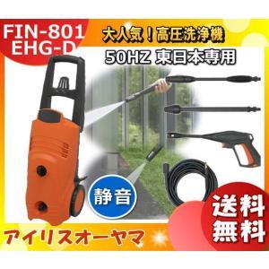 ●商品名:高圧洗浄機 ●メーカー:アイリスオーヤマ ●型番:FIN-801EHG-D(50Hz 東日...
