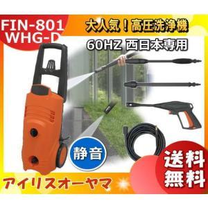 ●商品名:高圧洗浄機 ●メーカー:アイリスオーヤマ ●型番:FIN-801WHG-D(60Hz 西日...