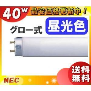 [25本セット]NEC FL40SSD/37 昼光色 直管蛍光灯 グロースタータ形「メーカー在庫3000本」 「25本入/1本あたり121円」「FL40SSD37」「代引不可」|esco-lightec