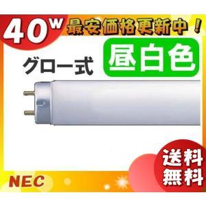 [25本セット]NEC FL40SSN/37 昼白色蛍光ランプ サンホワイト5(N)37W省エネ節電タイプ「定格寿命:12,000時間」 「25本入/1本あたり121円」「送料864円」|esco-lightec