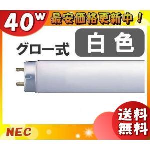 [25本セット]NEC FL40SSW/37 白色 直管蛍光灯 グロースタータ形「メーカー在庫3000本」 「25本入/1本あたり121円」「FL40SSW37」「代引不可」「送料864円」|esco-lightec