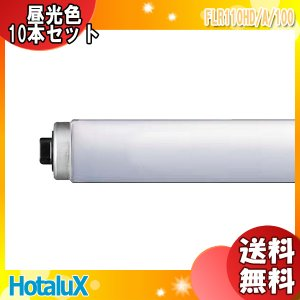 [10本セット]NEC FLR110HD/A/100 昼光色 直管蛍光灯 ラピッドスタート形 「10本入/1本あたり880円」「FLR110HWA100」「代引不可」「送料864円」|esco-lightec
