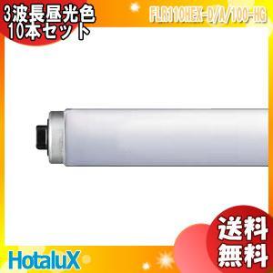 [10本セット]NEC FLR110HEX-D/A/100-HG 3波長昼光色 直管蛍光灯 ラピッドスタート形 「メーカー在庫2200本」「代引不可」「送料864円」|esco-lightec