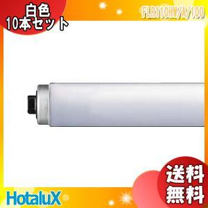 [10本セット]NEC FLR110HW/A/100 白色 直管蛍光灯 ラピッドスタート形 「10本入/1本あたり880円」「FLR110HWA100」「代引不可」「送料864円」|esco-lightec