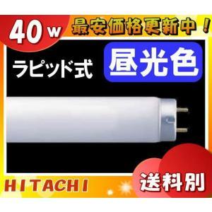 日立 FLR40SD/M-B [サンライン] 昼光色蛍光ランプ ラピッドスタート40形 光源色  昼光色:色温度6,500K、Ra74 定格ランプ電力(W)40 「送料1,180円」|esco-lightec