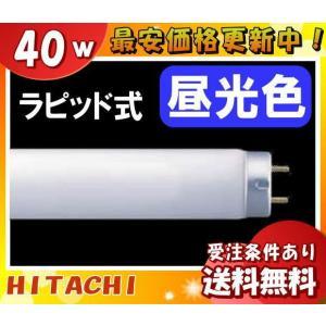 [50本セット]FLR40SD/M-B [サンライン] 昼光色蛍光ランプ ラピッドスタート40形 昼光色:色温度6,500K、Ra74 全光束(lm):2,600 「代引不可」「JJ」|esco-lightec