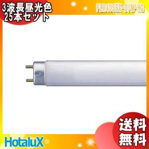 [25本セット]NEC FLR40SEX-D/M-HG 3波長昼光色 ラピッドスタート形  グリーン購入法調達適合ランプ 「25本入/1本あたり234円」「FLR40SEXDMHG」「送料864円」|esco-lightec