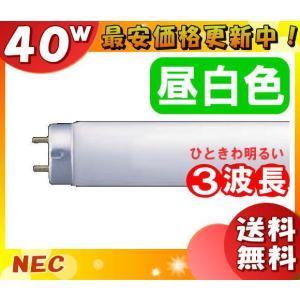 NEC FLR40SEX-N/M/36-HG 3波長形昼白色 5,000K ラピッドスタート40形 ひときわ明るいHGX ライフルック グリーン購入法[適] 「FLR40SEXNM36」「送料1,180円」[NJ]|esco-lightec