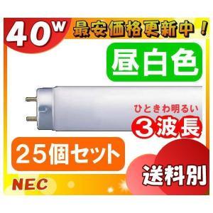 NEC FLR40SEX-N/M/36-HG ラピッドスタート40形 3波長形昼白色 5,000K 口金G13 HGX ライフルック グリーン購入法[適] [25本セット]「送料864円」[N]|esco-lightec