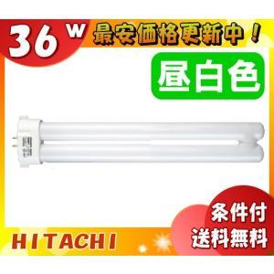 日立 FPL36EX-N パラライト(コンパクト形蛍光ランプ) 口金形状GY10q-6 36W ハイルミックN色 5,000K Ra84 「JS10」「送料区分B」