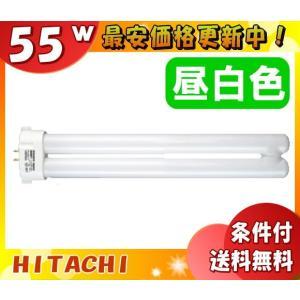 日立 FPL55EX-N パラライト(コンパクト形蛍光ランプ) 55W 口金形状GY10q-7  ハイルミックN色 5,000K Ra84 「10」「送料区分B」「JS」|esco-lightec
