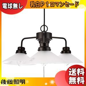 「送料無料」後藤照明 GLF-3228WX ペンダントライト P1硝子セード 乳白P1硝子・3灯用ロマンCP型 電球なし(オプションで電球追加可能)「GLF3228WX」 esco-lightec