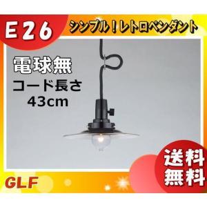 「送料無料」後藤照明 GLF-3477-43X ペンダントライト アルミP1ロマン・キーソケットCP型43 電球なし(オプションで電球追加可能です)「GLF347743X」 esco-lightec