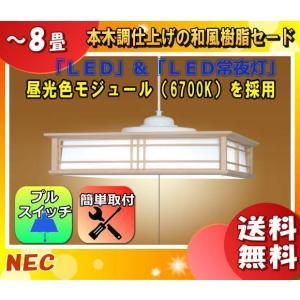 「送料無料」NEC HCDB0850 LIFELED'S(ライフレッズ)LED和風ペンダントライト 〜8畳 3500lm・29W 昼光色(6700K)本木調仕上げの和風樹脂セード|esco-lightec