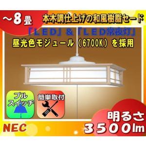 NEC HCDB0850 LIFELED'S(ライフレッズ)LED和風ペンダントライト 〜8畳 3500lm・29W 昼光色(6700K)本木調仕上げの和風樹脂セード「送料区分B」|esco-lightec