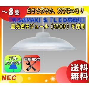 「送料無料」NEC HCDB0851-X LIFELED'S(ライフレッズ)LEDペンダントライト 〜8畳 3869lm・29W 昼光色(6700K)丸形スモーク樹脂セード「HCDB0851X」|esco-lightec
