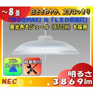 NEC HCDB0851-X LIFELED'S(ライフレッズ)LEDペンダントライト 〜8畳 3869lm・29W 昼光色(6700K)丸形スモーク樹脂セード「HCDB0851X」「送料区分B」|esco-lightec