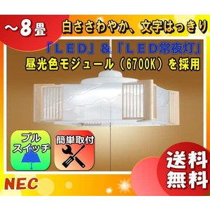 「送料無料」NEC HCDB0852 LIFELED'S(ライフレッズ)LED和風ペンダントライト 〜8畳 3700lm・29W 昼光色(6700K)角形透明ダイヤカット樹脂セード プルスイッチ|esco-lightec