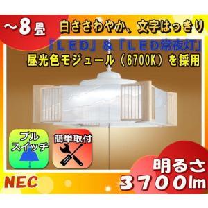 NEC HCDB0852 LIFELED'S(ライフレッズ)LED和風ペンダントライト 〜8畳 3700lm・29W 昼光色(6700K)角形透明ダイヤカット樹脂セード プルスイッチ「送料区分B」|esco-lightec