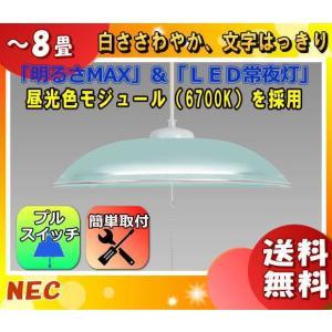 「送料無料」NEC HCDB0853-G LIFELED'S(ライフレッズ)LEDペンダントライト 〜8畳 3869lm・29W 昼光色モジュール(6700K)グリーン樹脂セード プルスイッチ|esco-lightec