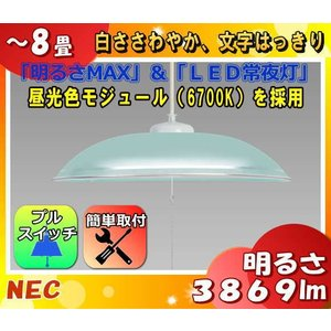 NEC HCDB0853-G LIFELED'S(ライフレッズ)LEDペンダントライト 〜8畳 3869lm・29W 昼光色モジュール(6700K)グリーン樹脂セード プルスイッチ「送料区分B」|esco-lightec