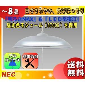 「送料無料」NEC HCDB0853-X LIFELED'S(ライフレッズ)LEDペンダントライト 〜8畳 3869lm・29W 昼光色モジュール(6700K)スモーク樹脂セード プルスイッチ|esco-lightec
